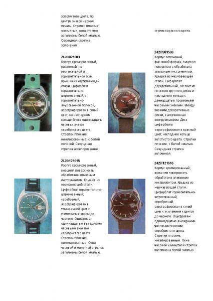 Каталог часов СЛАВА 1983г.(стр. 23).jpg