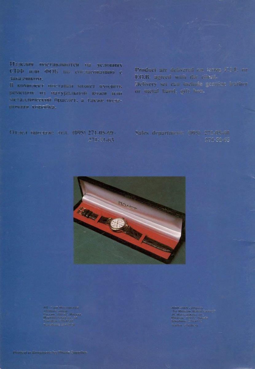 Poljot 1994